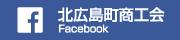 北広島町Facebook