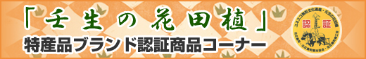 「壬生の花田植」特産品ブランド認証商品コーナー