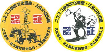 壬生の花田植認証商品